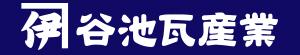 鎬桟(シノギザン)谷池瓦産業