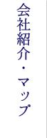 会社紹介・マップ
